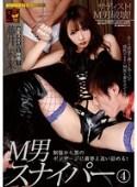 M男スナイパー 4 藤井未来