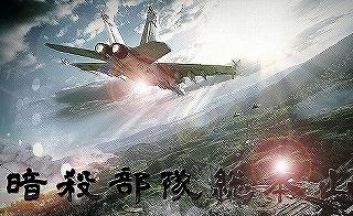 s-飛行部隊