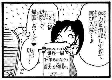 やななーJTB2-4