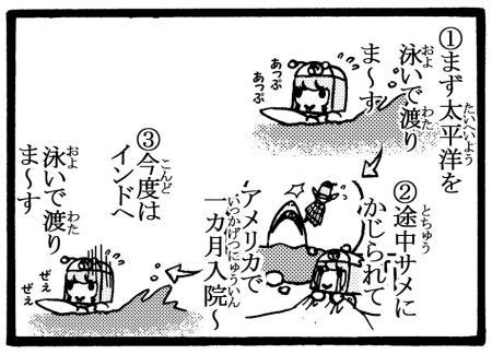 やななーJTB2-3