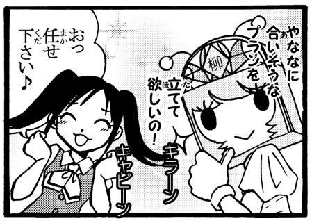 やななーJTB2-2