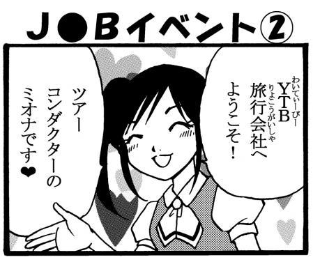やななーJTB2-1
