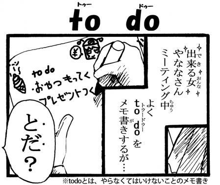 やなな-to do1