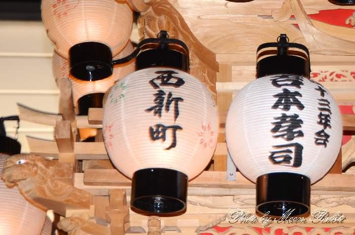 祭り提灯 西新町屋台(だんじり) 西条祭り 伊曽乃神社祭礼 愛媛県西条市