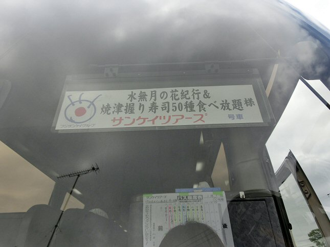 行き先CIMG0281
