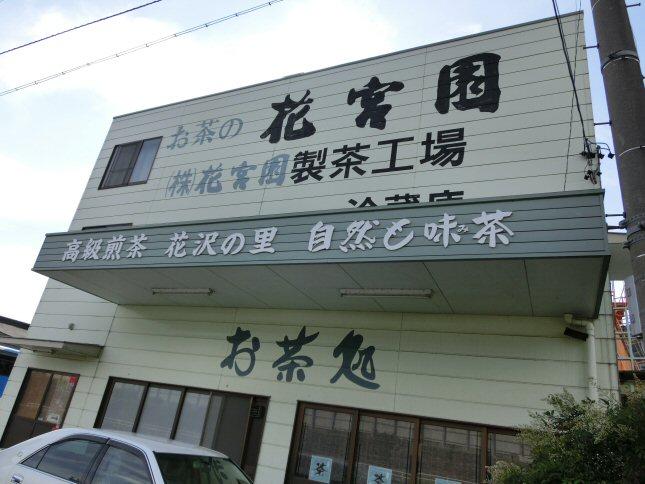 お茶やCIMG0423