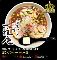 どさんこチャーシュー麺