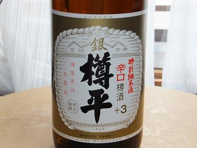 日本酒2山形