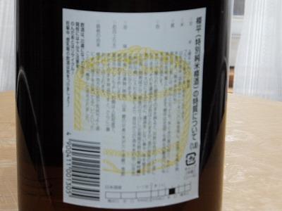 日本酒3山形