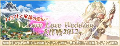 青空結婚式~
