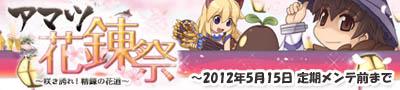 【公式】アマツ花錬祭【クリックで公式特設へ】
