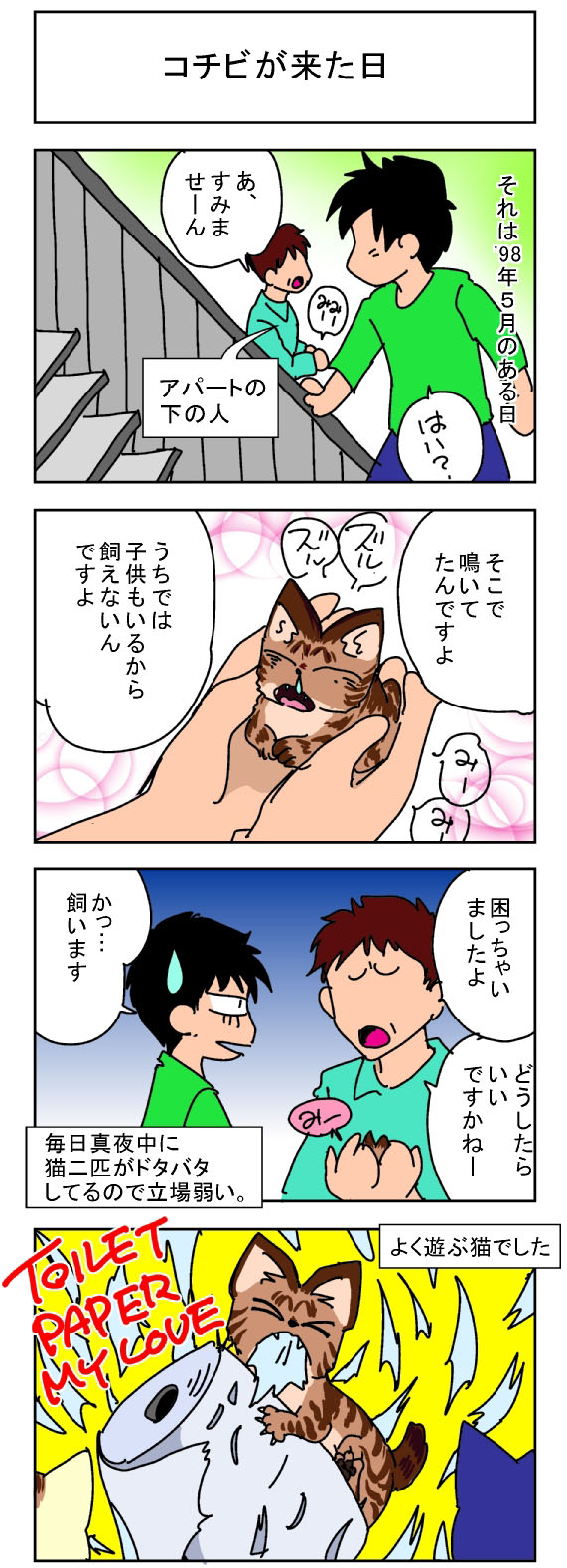 kochibi