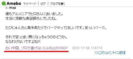 20131107-00.jpg