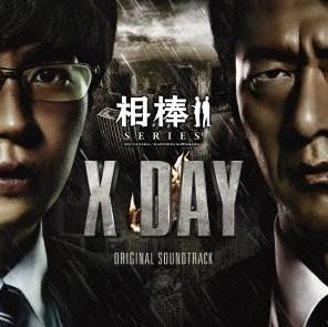 相棒 X DAY