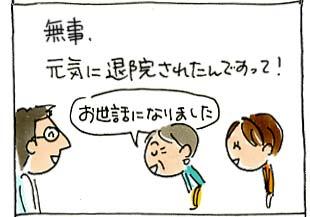 きょん4.5