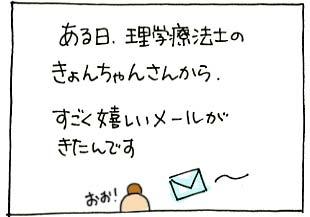きょん0.5