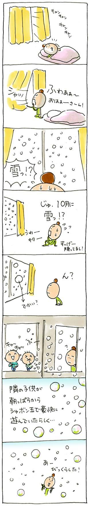 しゃぼん雪