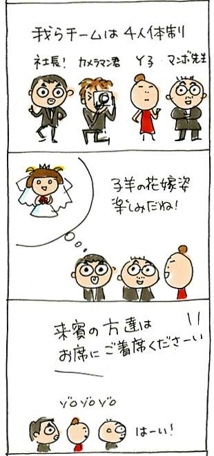 結婚3-1
