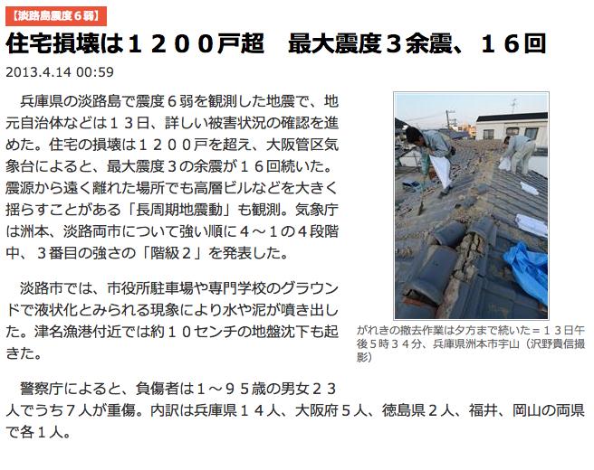 淡路島で震度6