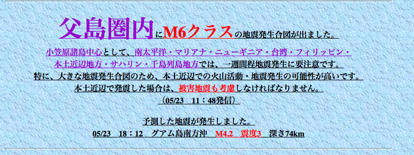地震予報5/23-2