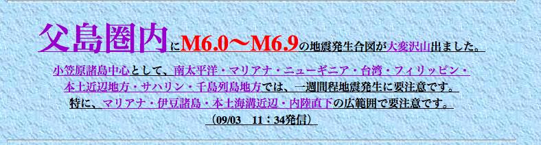 地震予報9/3
