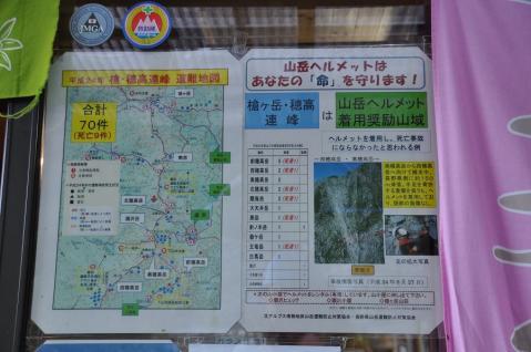 20130909 maehotakadake 001