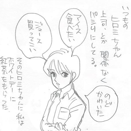 ヒロミちゃん漫画2