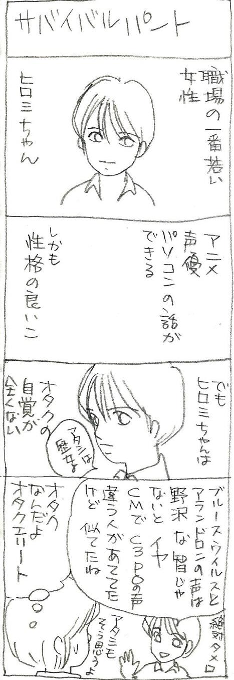 ヒロミちゃん漫画1