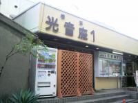横浜光音座 Ⅰ