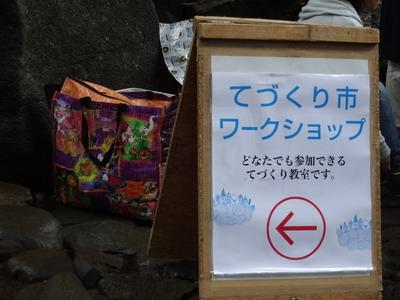 渋谷てづくり市