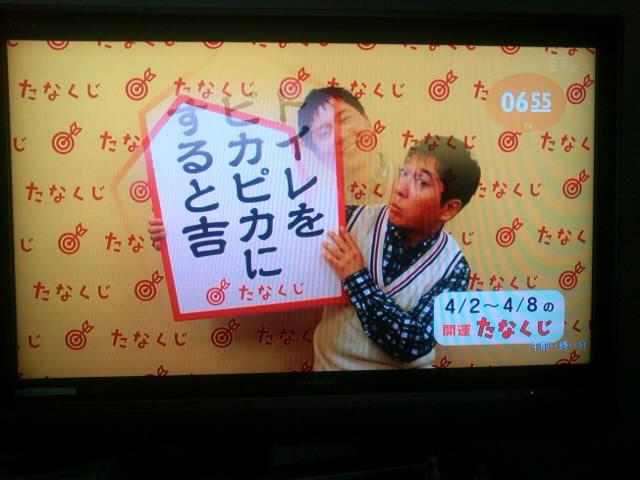 tanakuji2.jpg
