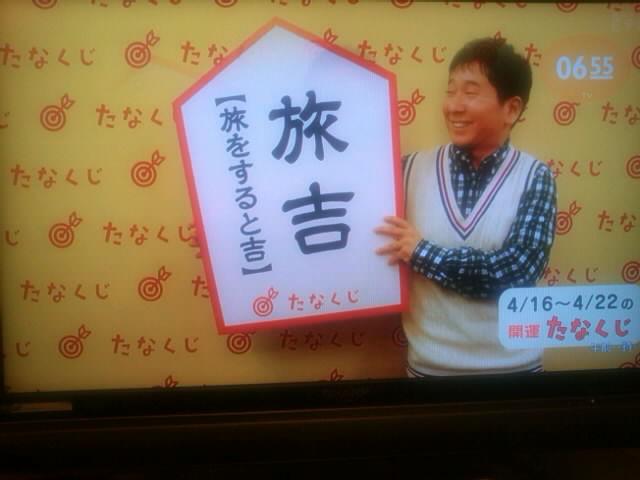 tanakuji3.jpg