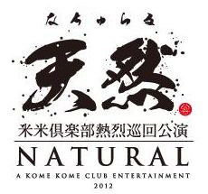 komekome natural logo