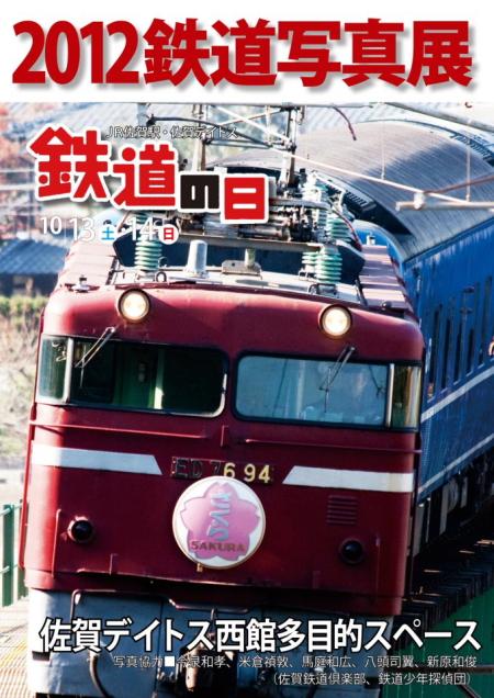 佐賀駅鉄道の日2saga