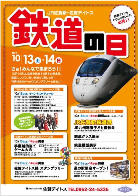 鉄道の日佐賀駅1saga