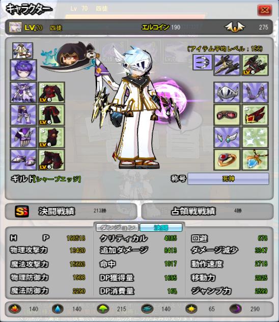 MM決闘装備