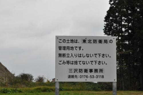 三沢基地の代償+001_convert_20131023004315