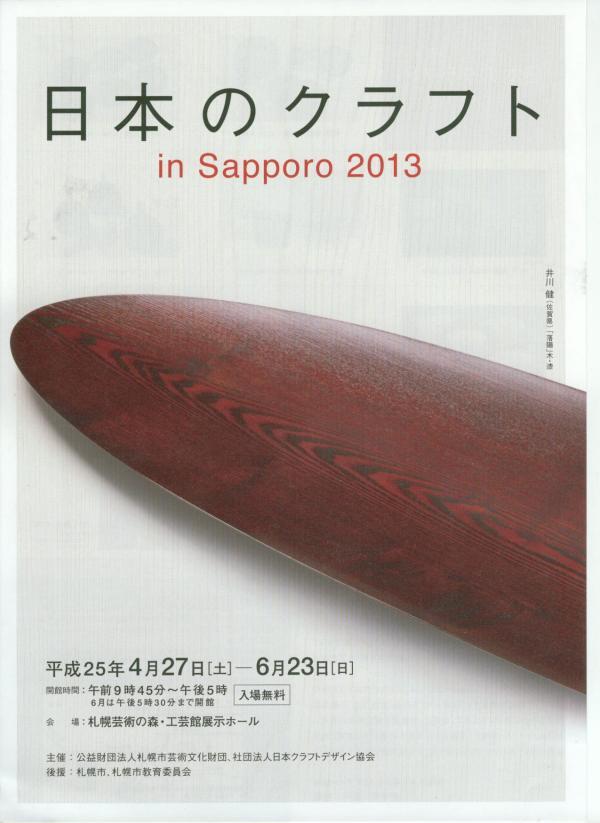 日本クラフト展 北海道1_convert_20130508114808