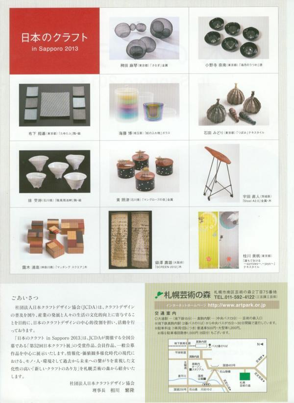 日本クラフト展 北海道+2_convert_20130508110944