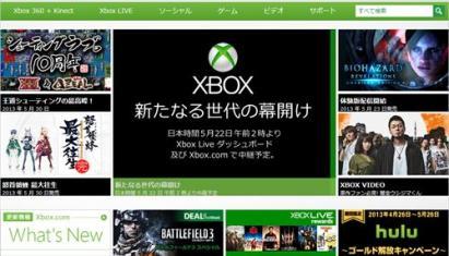 xboxcom新たなる幕開け_R
