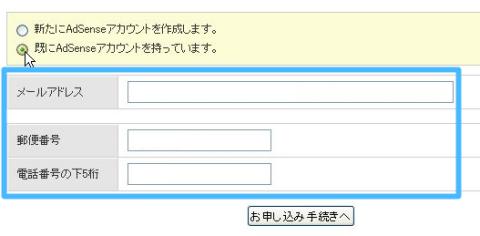 申込画面:部分