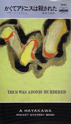 かくてアドニスは殺された