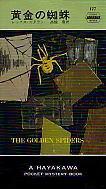 黄金の蜘蛛