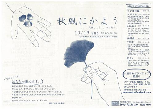 2013-10-19-ちらし表