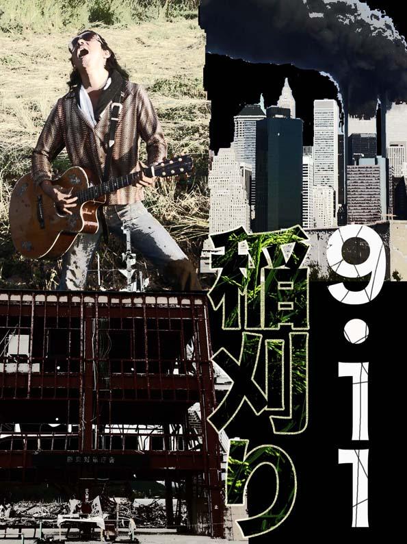 稲刈り2012小
