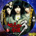 マジすか学園3 (DVD1)
