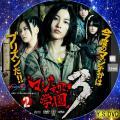 マジすか学園3 (DVD2)