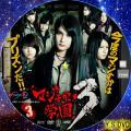 マジすか学園3 (DVD3)
