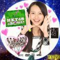 HKT48のおでかけ!(DVD版ver.2)