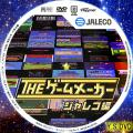 THEゲームメーケーカー ジャレコ編